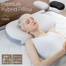【2種類の低反発】低反発枕 枕 GOKUMIN ハイブリッドピロー いびき防止 ストレートネック 肩こり 快眠 誕生日 (ホワイト/ブラック)
