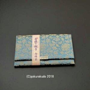 古渡り緞子 数珠袋(数珠入れ)2番 牡丹蔓草