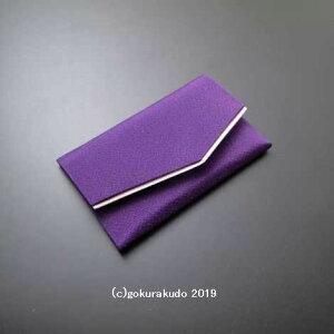 ちりめん数珠入れ(2.濃い紫)