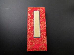 過去帳/鳥の子過去帳(普通品)(5寸) 日蓮系諸宗派用 赤色 日付有り