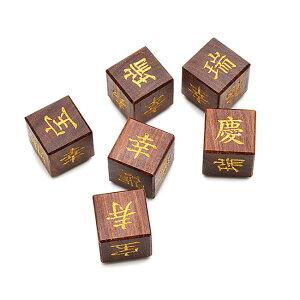 【縁起物】サイコロ(純金箔入り・旧漢字仕様)紫檀製日本製★木製品縁起物 プレゼント品 贈り物 サイコロ さいころ ダイス 賽子 賽子 賽 さい サイコロゲーム おもちゃ 木製工芸 木の工芸