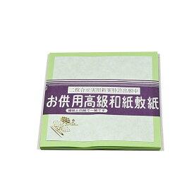 【懐紙】お仏壇用「懐紙」20枚入り特小サイズ(約12cm四方)日本製高月の懐紙 仏様用かい紙かいし かい紙 御供用懐紙