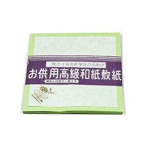 【懐紙】お仏壇用「懐紙」20枚入り小サイズ(約15cm四方)日本製高月の懐紙 仏様用かい紙かいし かい紙 御供用懐紙