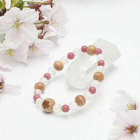 日本の心「桜」ブレスレット 8ミリ玉桜の花彫り仕様(和桜の木製)ローズクォーツ・薔薇石仕立て木製ブレスレット 縁起物ブレスレット 厄除け お守り 数珠ブレスレット 桜 さくら サクラ 櫻 プレゼント 贈答品 母の日 記念日