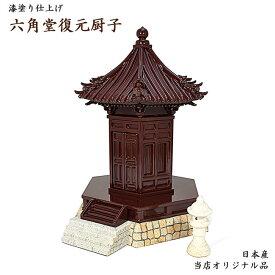 【厨子】六角堂復元厨子高さ36.5センチ手作り品木製-漆塗り仕様日本製お厨子 厨子 小さい厨子 綺麗な厨子 寺用厨子 コンパクトサイズ厨子