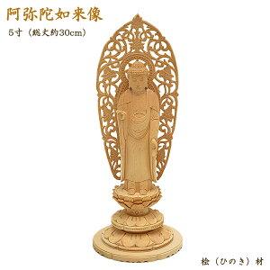 【仏像】木製仏像「阿弥陀如来」5寸(総丈30.5cm) 桧材 透かし後光仕様★特別限定品★細かな彫りで仕上げた豪華なお仏像です。ご本尊 阿弥陀様 仏壇用仏像 阿弥陀如来像 天台宗仏像 浄土宗
