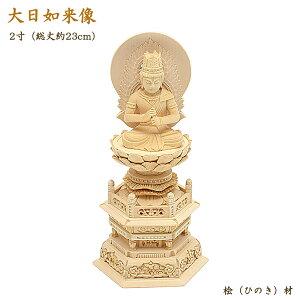 【仏像】木製仏像「大日如来」2寸(総丈23cm) 桧材/火炎後光仕様★特別品★細かな彫りで仕上げた豪華なお仏像です。仏壇用仏像 大日来像 真言宗仏像 高野山 ご本尊 御本尊 木製仏像 木の仏