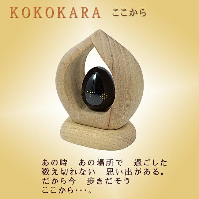 【手元供養品・骨つぼ】 KOKOKARA - ここから - TAMAGOKORO(墨色) ※本体部分楠(くすのき)/お骨入れは金属製※ 《送料無料》木製品 木製置物 縁起物 お守り 木彫り 縁起物 骨壺 骨つぼ