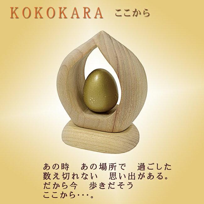 【手元供養品・骨つぼ】 KOKOKARA - ここから - TAMAGOKORO(金色) ※本体部分楠(くすのき)/お骨入れは金属製※ 《送料無料》木製品 木製置物 縁起物 お守り 木彫り 縁起物 骨壺 骨つぼ