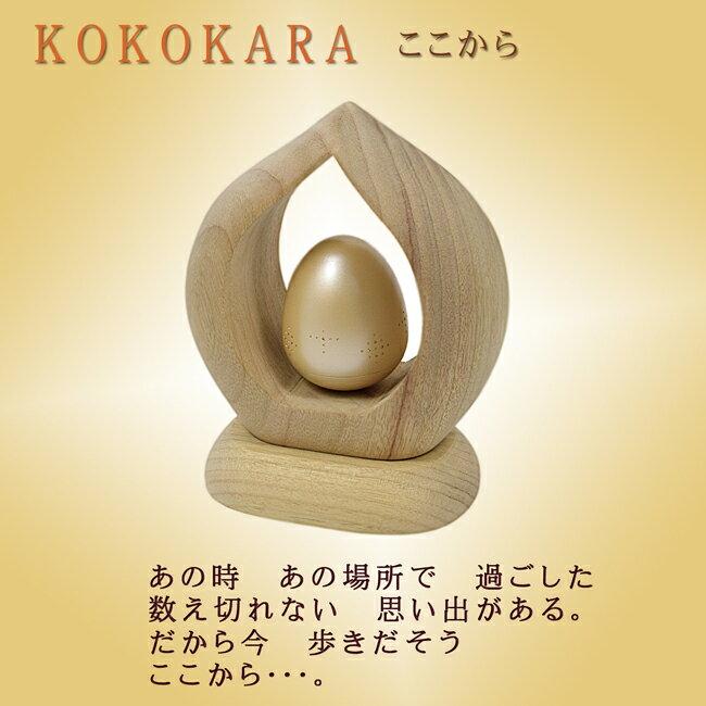 【手元供養品・骨つぼ】 KOKOKARA - ここから - TAMAGOKORO(ベージュ色) ※本体部分楠(くすのき)/お骨入れは金属製※ 《送料無料》木製品 木製置物 縁起物 お守り 木彫り 縁起物 骨壺 骨つぼ