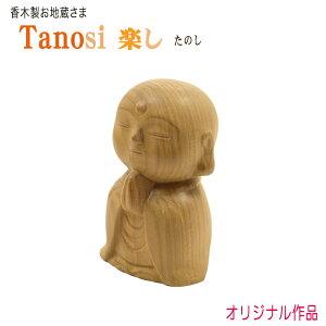 【水子供養】楽 -たのし- お地蔵様像(木製・香木製)★日本製★ 高さ6cm ★水子供養にもおススメの仏像です。かわいいお地蔵さま カワイイお地蔵さま お地蔵様 お地蔵様像 木製仏像 木製