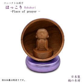 【お厨子】Hokkori ほっこり ◆パープル色◆★お仏像、お写真など好きなものを入れてお祀りください。※楠(くす)製お厨子 ミニ仏壇 手元供養 木製品 木製置物 縁起物 お守り 木彫り 縁起物 厨子 ずし