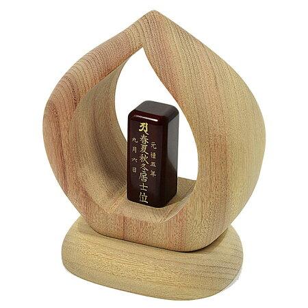 【手元供養】KOKOKARA-ここから-楠(くす)製※★希望の文字彫り致します★《送料無料》手元供養ミニ仏壇木製品木製置物縁起物お守り木彫り縁起物位牌現代位牌