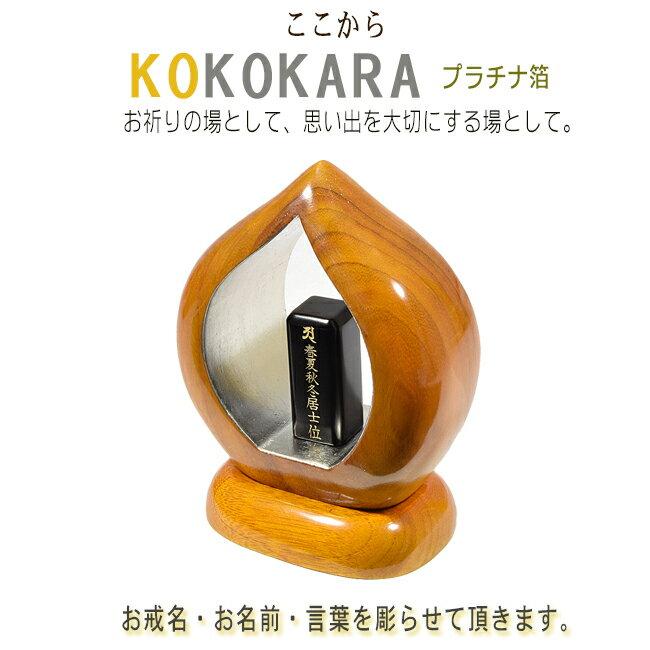 【お位牌】KOKOKARA-ここから-kiiro-プラチナ箔仕上げ楠(くすのき)製-塗装仕上げ★戒名・俗名・希望の文字をお彫り致します。手元供養 ミニ仏壇 木製品 縁起物 お守り 木彫り 縁起物 位牌 お位牌 現代位牌 かわいい位牌 おしゃれな位牌