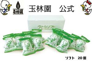玉林園 グリーンソフト 20個入り  お抹茶入りソフトクリーム (一部離島配送不可)