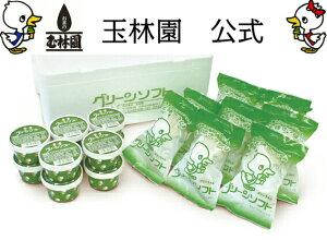 玉林園 グリーンソフト 袋入り、カップ詰め合わせ 10&10セット お抹茶入りソフトクリーム (一部離島配送不可)