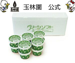 玉林園 グリーンソフト カップ入り10個  お抹茶入りソフトクリーム (一部離島配送不可)
