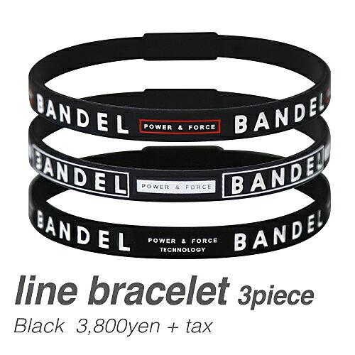 バンデル ラインブレスレット 3 piece set ブラック ※メール便送料無料 (宅配便利用可/送料別途追加)