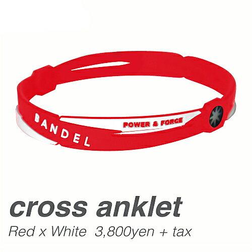 バンデル クロス アンクレット Red×White ※メール便送料無料 (宅配便利用可/送料別途追加)