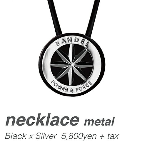 バンデル ネックレス メタル Black×Silver ※メール便送料無料 (宅配便利用可/送料別途追加)