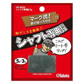 タバタ シャフト専用鉛 5g GV−0626 (メール便指定可)