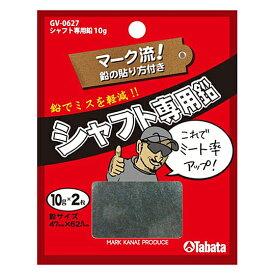 タバタ シャフト専用鉛 10g GV−0627