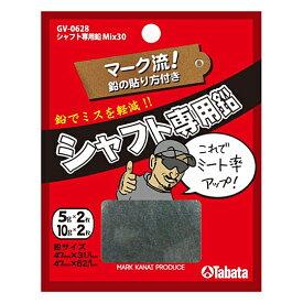 タバタ シャフト専用鉛 Mix30 GV−0628 (メール便指定可)