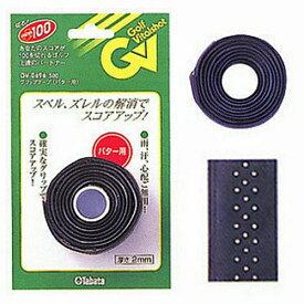 タバタ グリップテープ パター用 GV−0696 (メール便指定可)