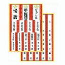 【コンペ用品】 タバタ(Tabata) ランキングシール [24人用] GV−0707 (メール便指定可)