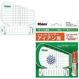 タバタ ショットセンサー アイアン用 ソール付 GV−0336 (メール便指定可)