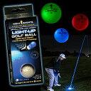 【ボール】 ライトアップゴルフボール LED [3色セット]
