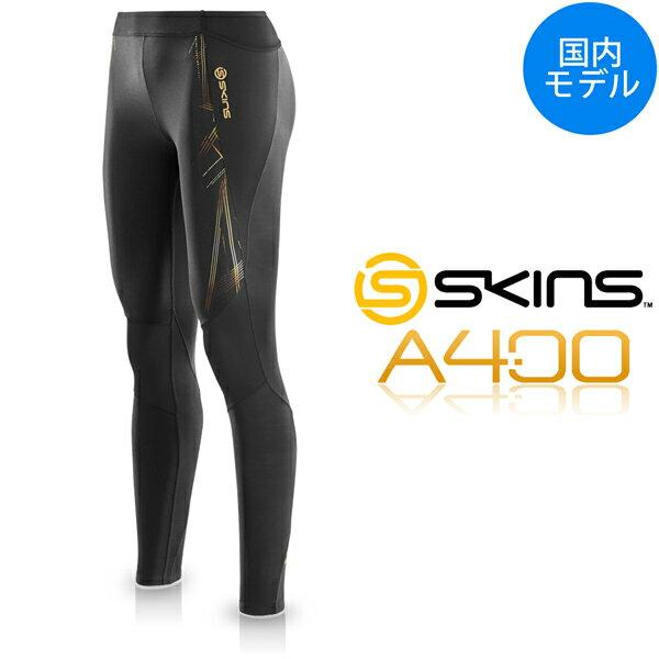 スキンズ(SKINS) A400 レディース コンプレッション ロングタイツ K33156001D 【国内モデル】【返品交換不可】