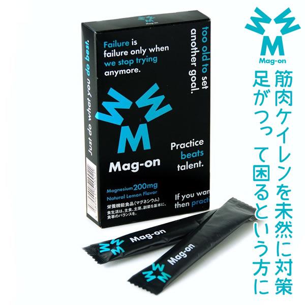 筋肉系のケイレンに!マグネシウム急速チャージサプリメント!Mag-on(マグオン) 8包入り