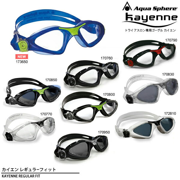 Aqua Sphere/アクアスフィア カイエン(KAYENNE) レギュラーフィット(トライアスロン用ゴーグル/水泳用ゴーグル)