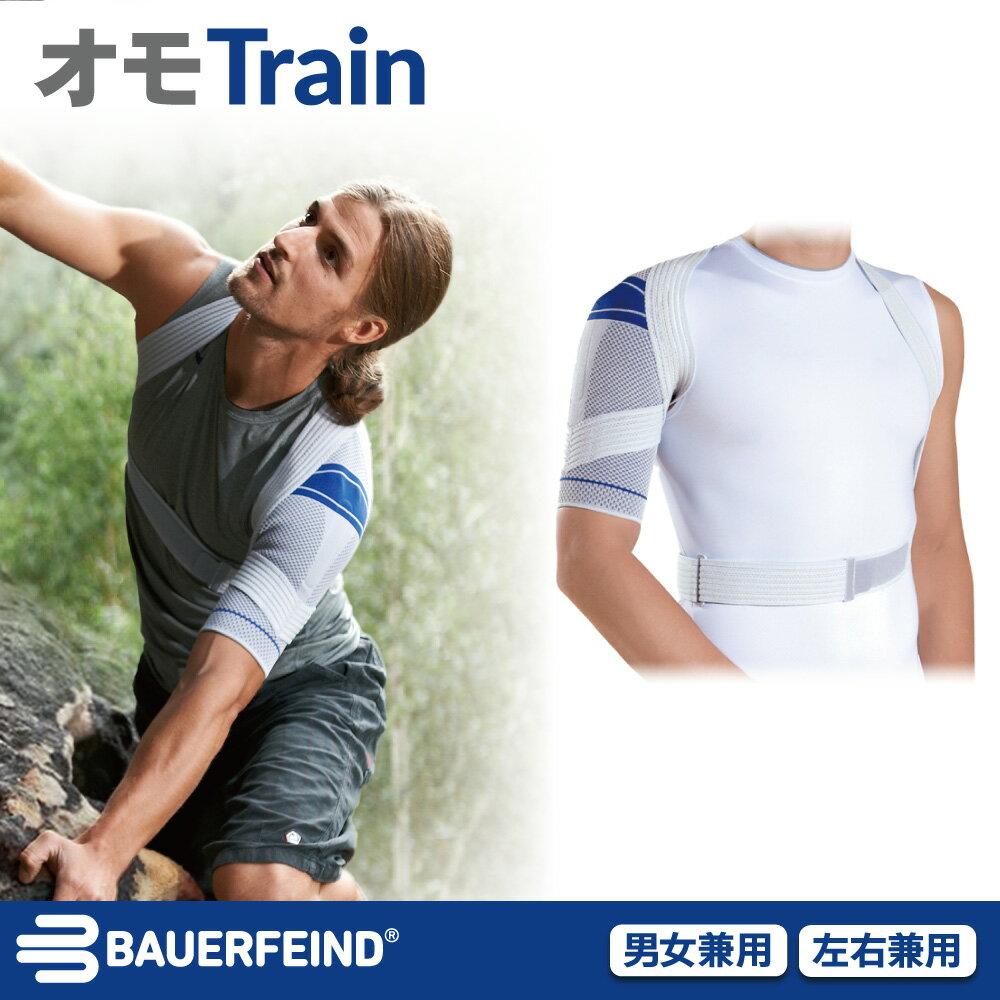 【メーカー在庫商品】Bauerfeind(バウアーファインド) オモトレイン(オモTrain) 肩の関節の痛みを解消し不安定状態をなくす肩サポーター【返品交換不可】