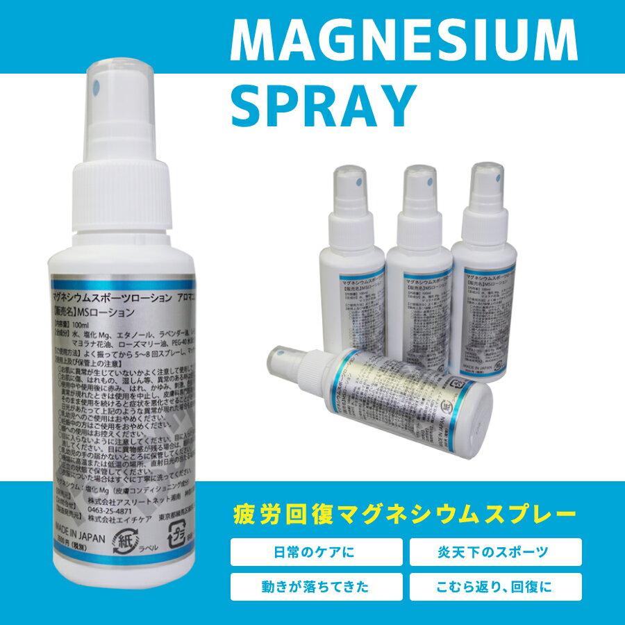 """足の痙攣の抑止や足がつってしまうことが気になる方に適した""""マグネシウム""""配合のケイレン対策スプレー マグネシウムスプレー"""