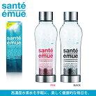 オシャレで携帯可能な高濃度水素水生成器ボトルサンテエミュー(santeemue)【送料無料】