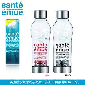 オシャレで携帯可能な高濃度水素水生成器ボトル サンテエミュー(sante emue)【送料無料】