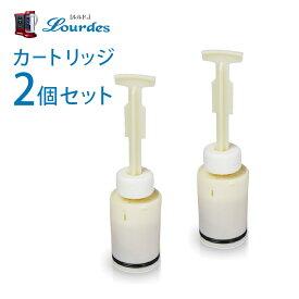 【2個セット】ルルド(Lourdes)交換用 簡単ワンタッチカートリッジ
