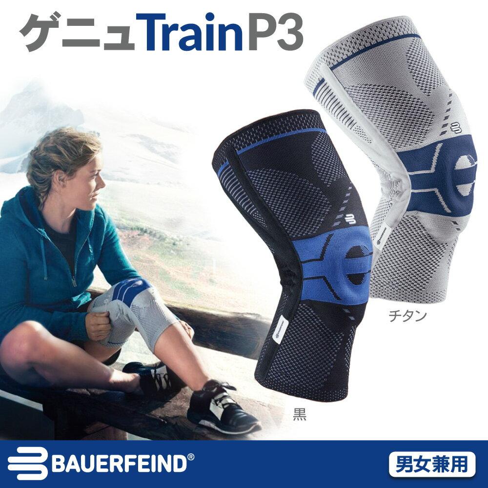 【メーカー在庫商品】Bauerfeind(バウアーファインド) ゲニュトレインP3(GenuTrain P3)【返品交換不可】