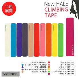 【在庫処分特価】NewーHALE(ニューハレ) すぐ貼れるシリーズ クライミングテープ 5cm×30cm(4枚入り) クライミングやボルタリングにおすすめな伸縮性テープ
