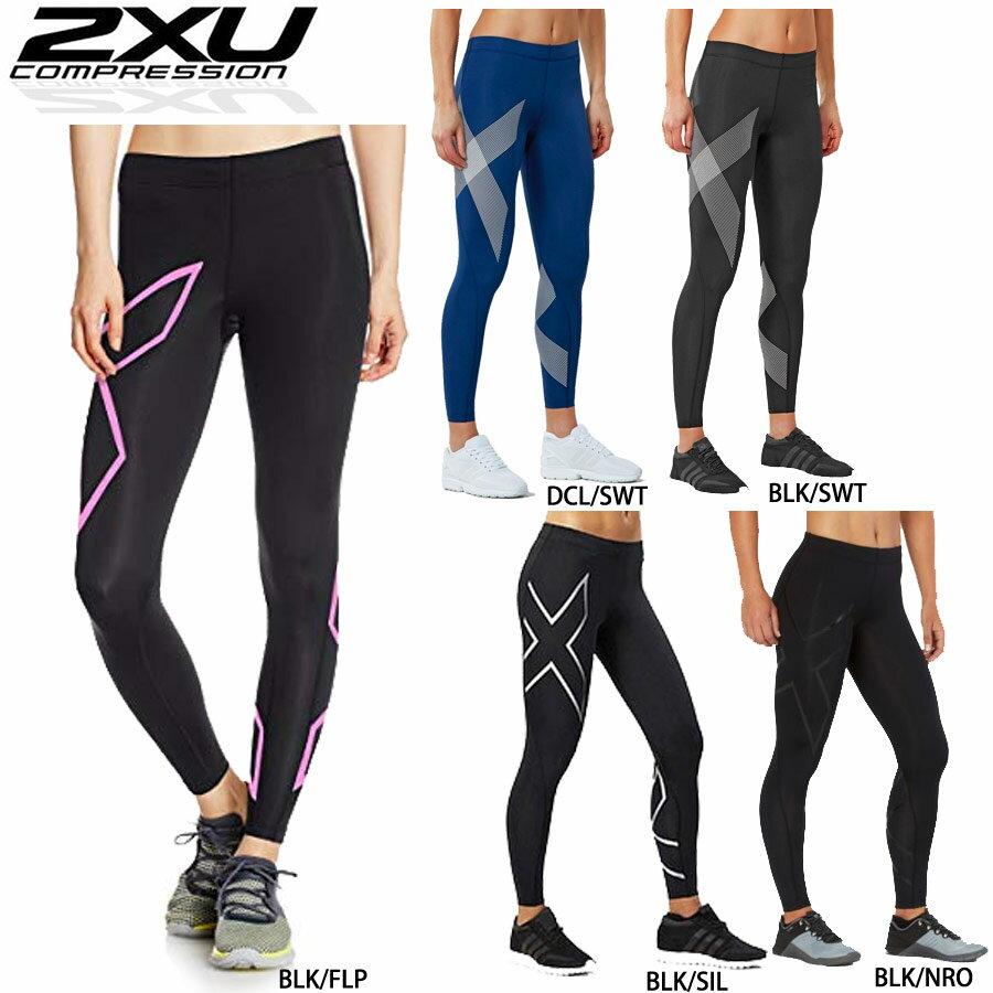 2XU(ツー・タイムズ・ユー)レディース コンプレッションタイツ あらゆるスポーツやトレーニング&疲労回復に使える万能の着圧機能のレギンス(コンプレッション ロングタイツ)【返品交換不可】
