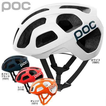 POC(ポック)Octal(JCF公認)ヘルメット4カラー(ロードヘルメット)