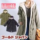 格好可愛くクールな装い♪ 中綿入りファー付きモッズコート 大きいサイズ レディース ...