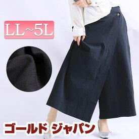 大きいサイズ レディース ボトムス 巻きスカート風 変形パンツ ガウチョ 大人 シンプル カジュアル マタニティ マタママ ママコーデ ママ ママパンツ ぽっちゃり ゆったり おしゃれ かわいい 体型カバー LL 2L 3L 4L 5L XL XXL LLサイズ 13号 15号 17号 19号 ブラック 黒