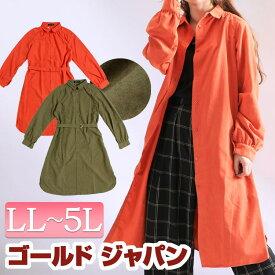 大きいサイズ レディース シャツワンピ 羽織り 羽織もの シャツ アウター 大人 カジュアル ナチュラル シンプル きれいめ ゆる 20代 30代 40代 ぽっちゃり ゆったり おしゃれ かわいい 体型カバー LL 2L 3L 4L 5L XL XXL LLサイズ 13号 15号 17号 19号 オレンジ カーキ