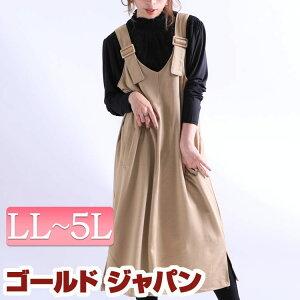 大きいサイズレディースポンチジャンパースカート