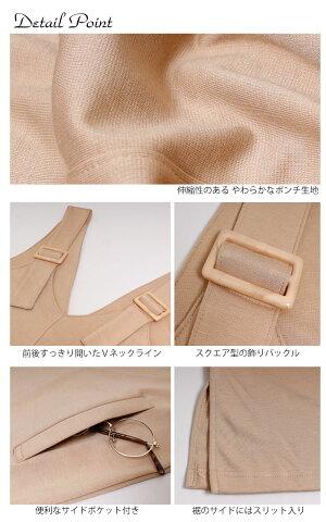 ポンチジャンパースカート