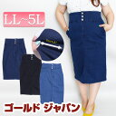 大きいサイズ レディース スカート ハイウエストスカート 前ボタンスカート 腰高スカート ストレッチタイトスカート スリットスカート ゴム シャーリング M L Lサイズ LL LLサイズ 2L 3L