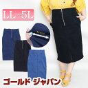 大きいサイズ レディース スカート ハイウエストスカート 腰高スカート ストレッチタイトスカート スリットスカート フロントチャック ゴム シャーリング M L Lサイズ LL LLサイズ 2L 3L